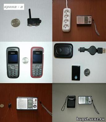 прослушка N9 инструкция - фото 9